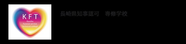 九州SOGI専門学校