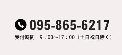 095-865-6217