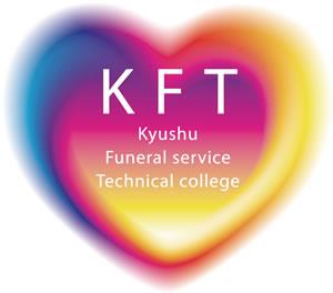 九州SOGI専門学校デュアルシステム科おくりびと湯灌納棺師コース
